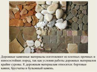 Дорожные каменные материалы изготовляют из плотных прочных и износостойких по