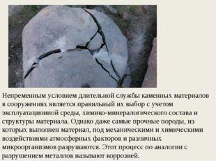 Непременным условием длительной службы каменных материалов в сооружениях явля