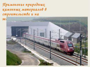 Применение природных каменных материалов в строительстве и на железнодорожном