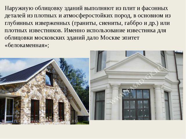 Наружную облицовку зданий выполняют из плит и фасонных деталей из плотных и а...