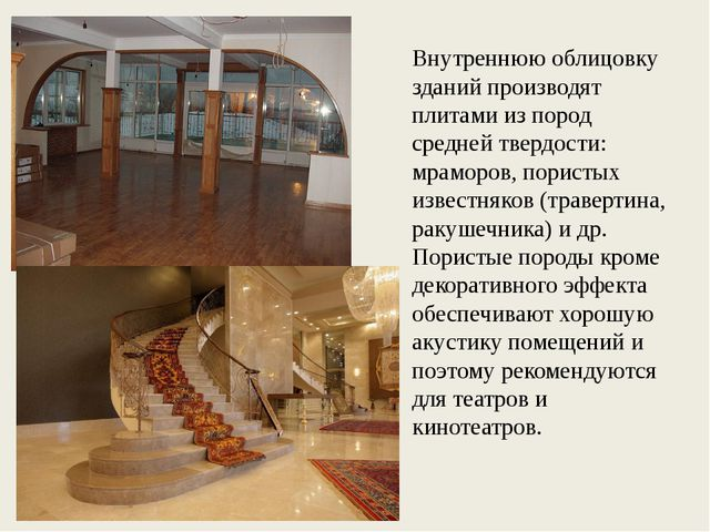 Внутреннюю облицовку зданий производят плитами из пород средней твердости: мр...