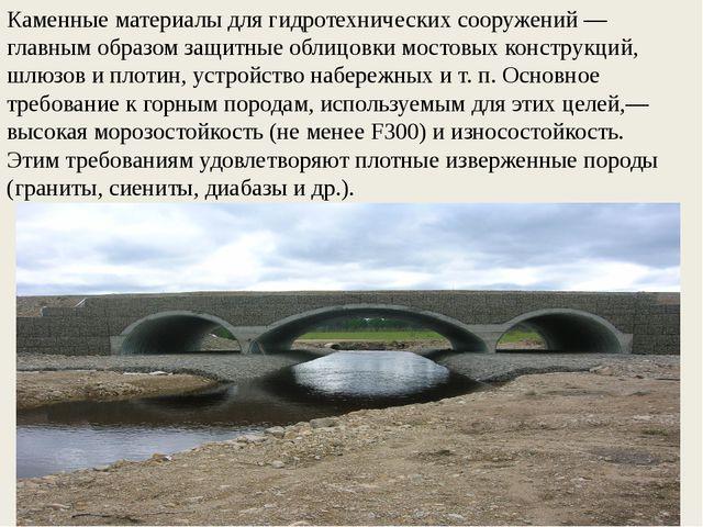 Каменные материалы для гидротехнических сооружений — главным образом защитные...