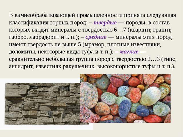 В камнеобрабатывающей промышленности принята следующая классификация горных п...