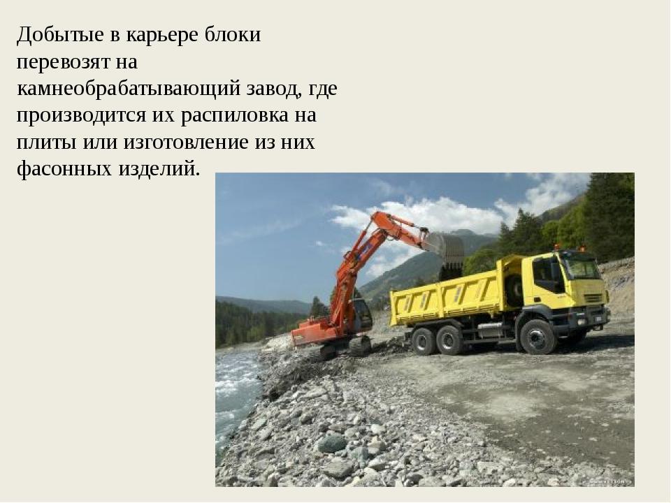 Добытые в карьере блоки перевозят на камнеобрабатывающий завод, где производи...
