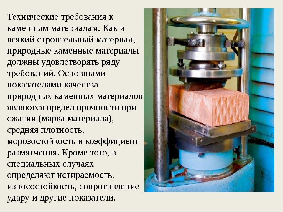 Технические требования к каменным материалам. Как и всякий строительный матер...