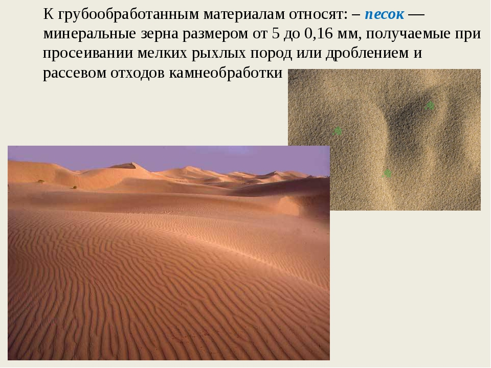 К грубообработанным материалам относят: – песок — минеральные зерна размером...