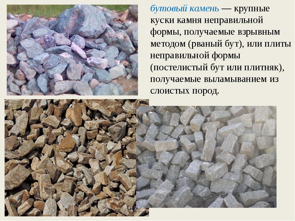 бутовый камень — крупные куски камня неправильной формы, получаемые взрывным...