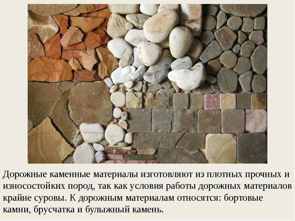 Дорожные каменные материалы изготовляют из плотных прочных и износостойких по...