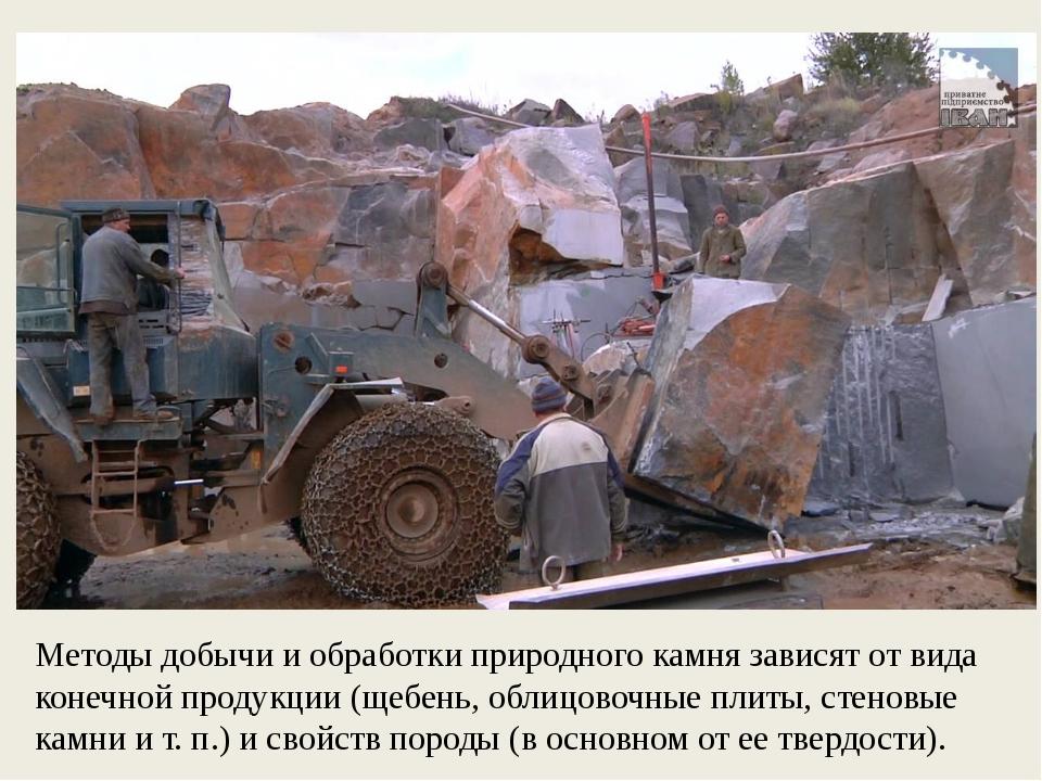 Методы добычи и обработки природного камня зависят от вида конечной продукции...