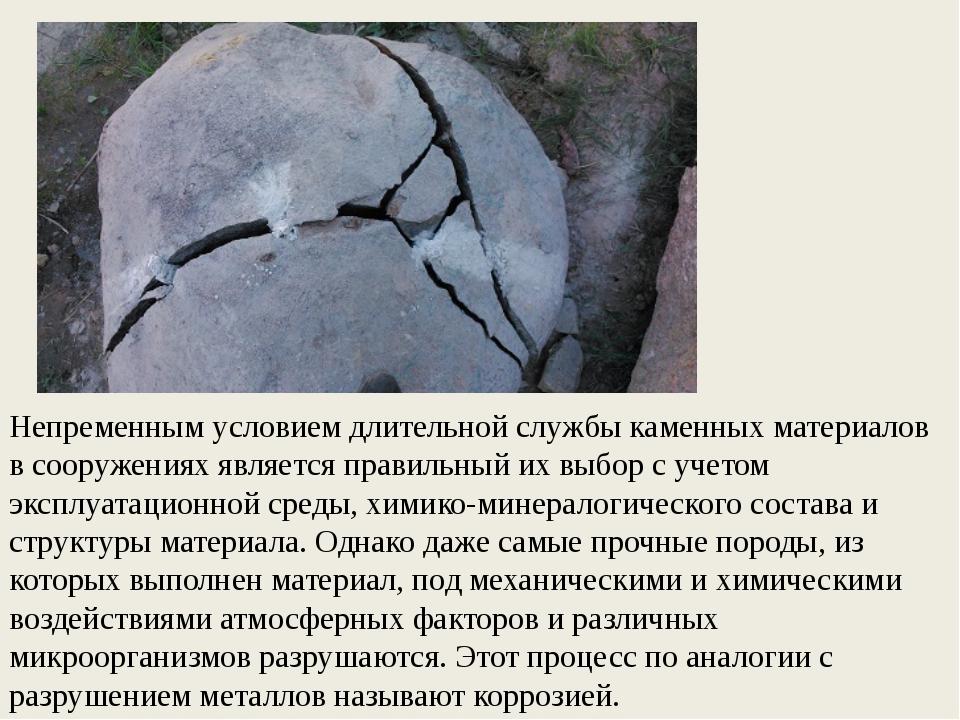 Непременным условием длительной службы каменных материалов в сооружениях явля...