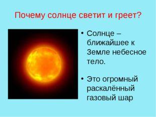 Почему солнце светит и греет? Солнце – ближайшее к Земле небесное тело. Это о
