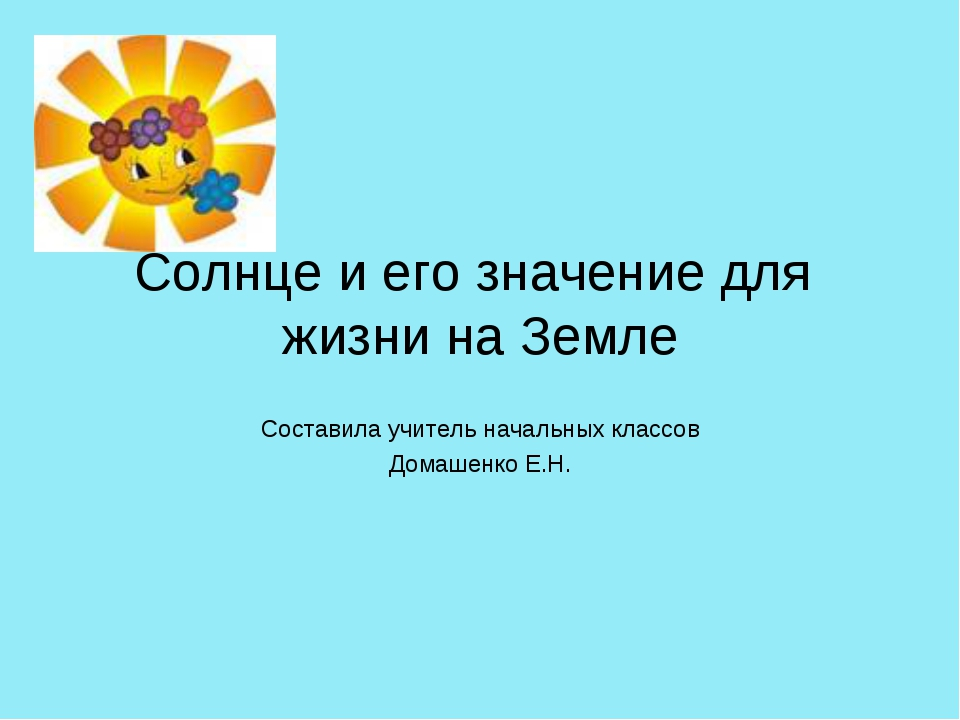 Солнце и его значение для жизни на Земле Составила учитель начальных классов...