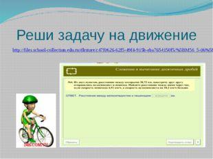 Реши задачу на движение http://files.school-collection.edu.ru/dlrstore/c47f06