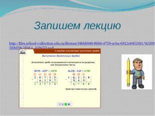 Запишем лекцию http://files.school-collection.edu.ru/dlrstore/f4b6b948-860d-4