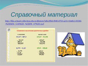 Справочный материал http://files.school-collection.edu.ru/dlrstore/5d6cd9bd-f