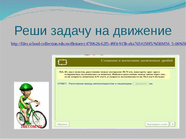 Реши задачу на движение http://files.school-collection.edu.ru/dlrstore/c47f06...