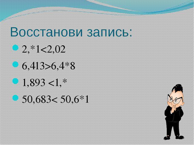 Восстанови запись: 2,*16,4*8 1,893