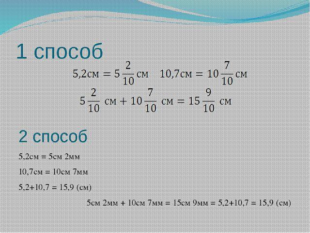 1 способ 2 способ 5,2см = 5см 2мм 10,7см = 10см 7мм 5,2+10,7 = 15,9 (см) 5см...