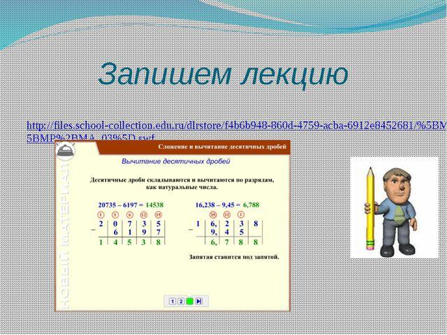 Запишем лекцию http://files.school-collection.edu.ru/dlrstore/f4b6b948-860d-4...