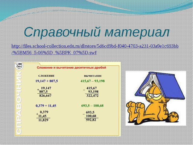 Справочный материал http://files.school-collection.edu.ru/dlrstore/5d6cd9bd-f...
