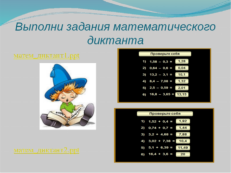 Выполни задания математического диктанта матем_диктант1.ppt матем_диктант2.ppt