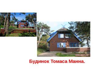 Будинок Томаса Манна.