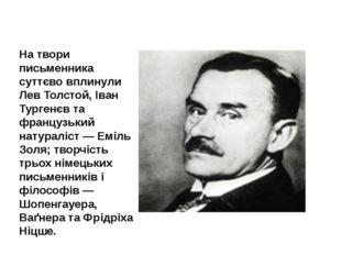 На твори письменника суттєво вплинули Лев Толстой, Іван Тургенєв та французь