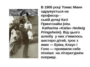 В 1905році Томас Манн одружується на професор - ській дочці Каті Прингсхайм
