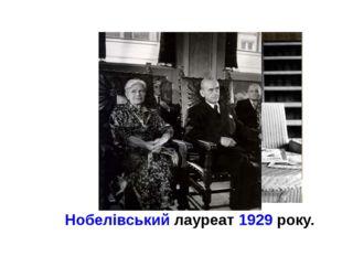Нобелівський лауреат 1929 року.