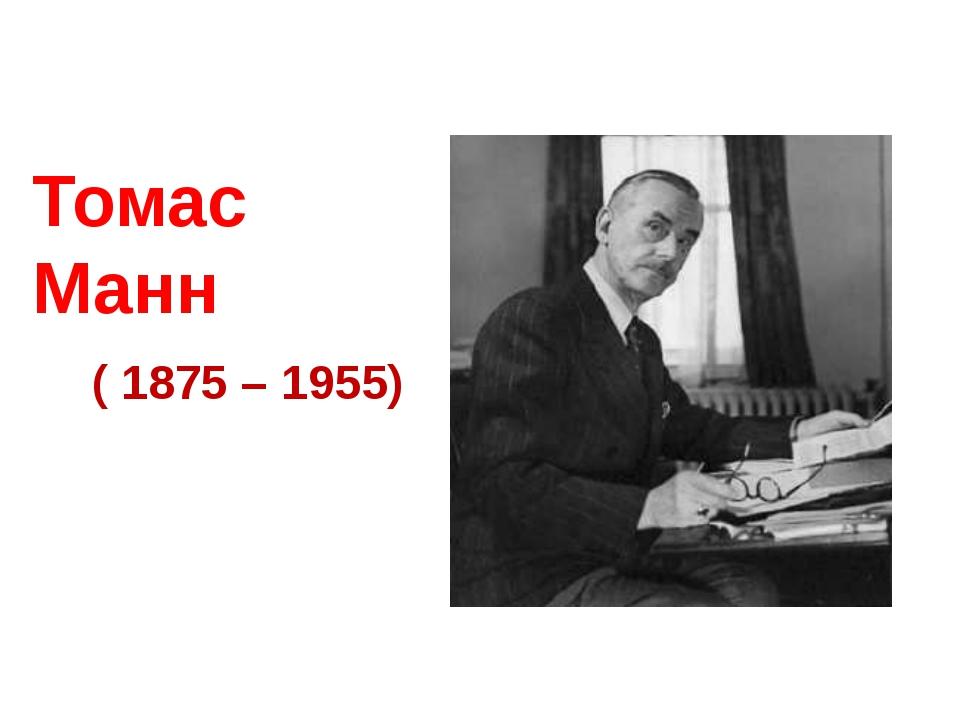 Томас Манн ( 1875 – 1955)
