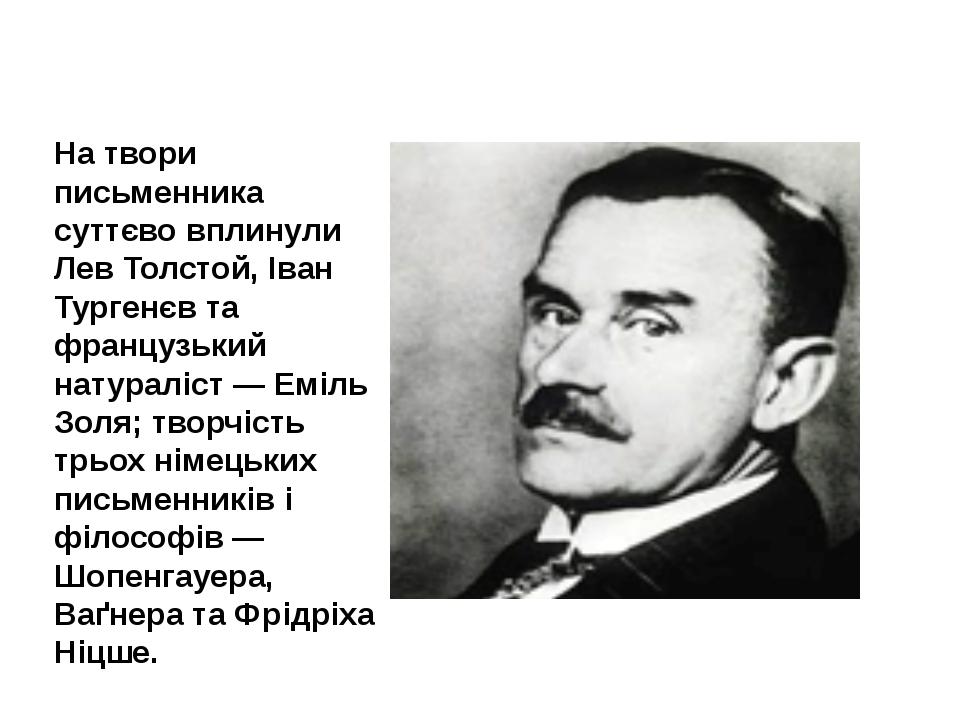 На твори письменника суттєво вплинули Лев Толстой, Іван Тургенєв та французь...