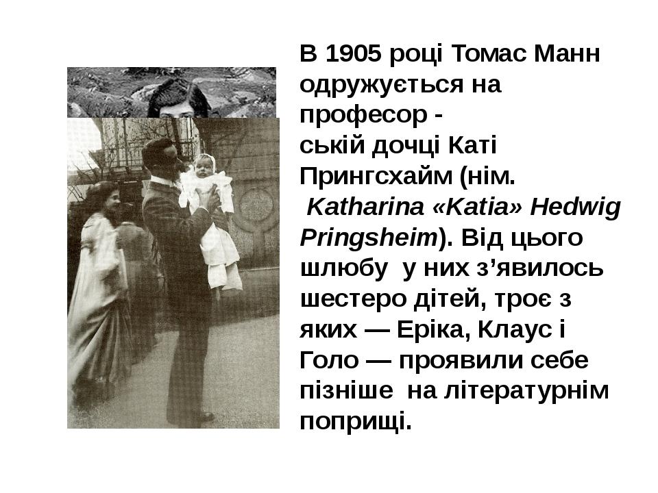 В 1905році Томас Манн одружується на професор - ській дочці Каті Прингсхайм...