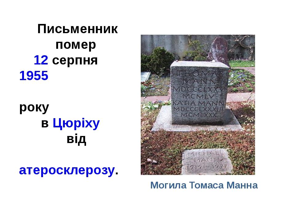 Письменник помер 12 серпня 1955 року в Цюріху від атеросклерозу. Могила Тома...