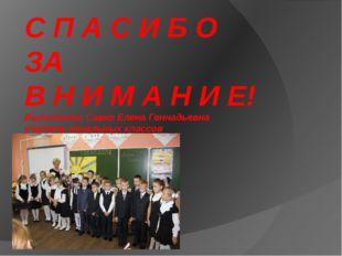 С П А С И Б О ЗА В Н И М А Н И Е! Выполнила: Савко Елена Геннадьевна учитель