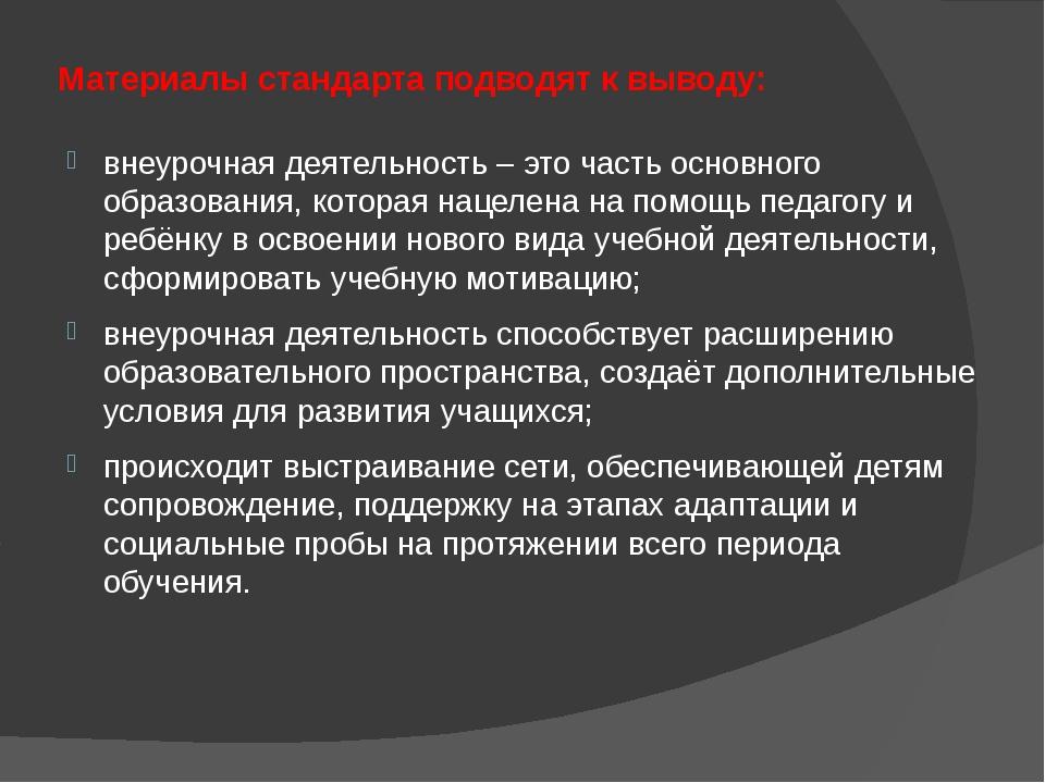 Материалы стандарта подводят к выводу: внеурочная деятельность – это часть ос...