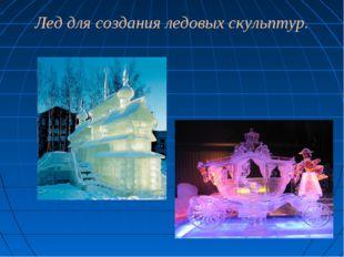 Лед для создания ледовых скульптур.