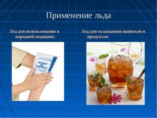 Применение льда Лед для использования в народной медицине. Лед для охлаждения