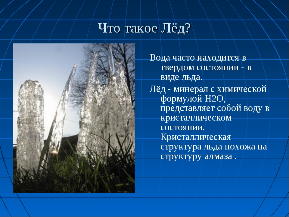 Что такое Лёд? Вода часто находится в твердом состоянии - в виде льда. Лёд -...
