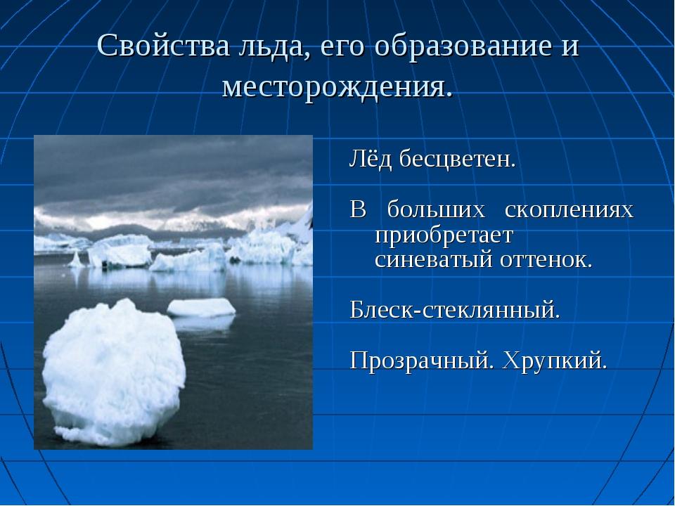 Свойства льда, его образование и месторождения. Лёд бесцветен. В больших скоп...
