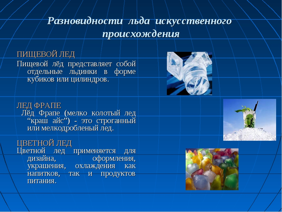 Разновидности льда искусственного происхождения ПИЩЕВОЙ ЛЕД Пищевой лёд предс...