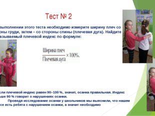 Тест № 2 При выполнении этого теста необходимо измерите ширину плеч со сторон