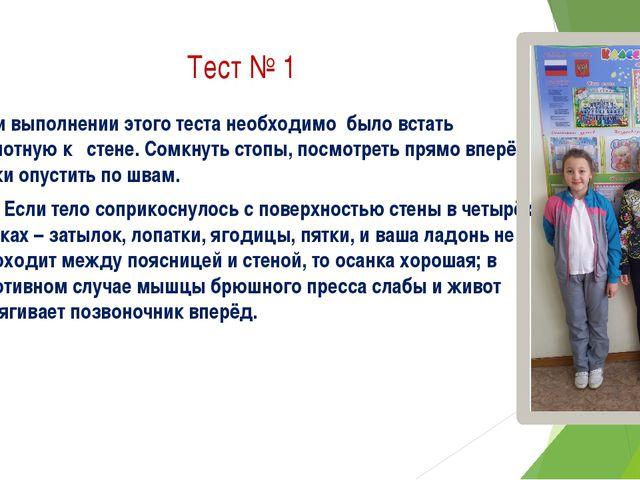 Тест № 1 При выполнении этого теста необходимо было встать вплотную к стене....