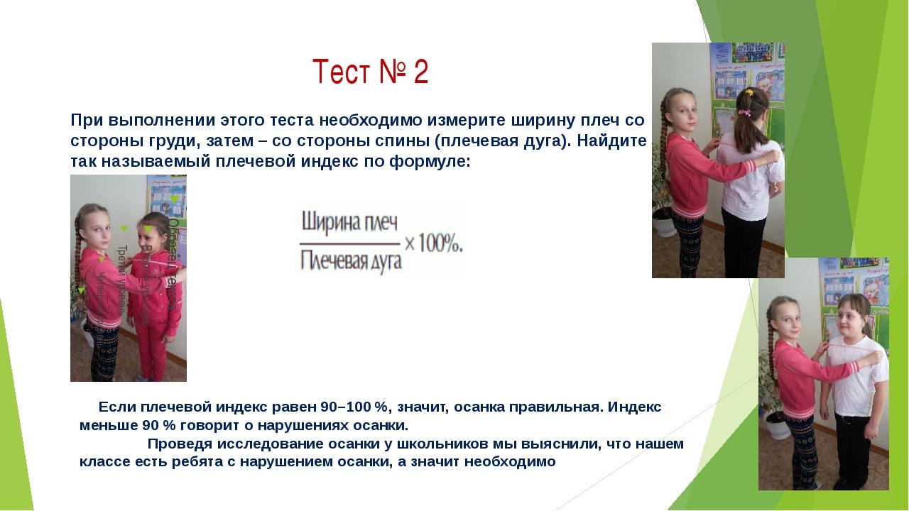 Тест № 2 При выполнении этого теста необходимо измерите ширину плеч со сторон...