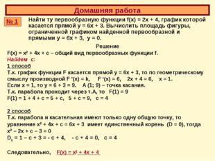 № 1 Решение F(x) = x2 + 4x + c – общий вид первообразных функции f. Найдем с: