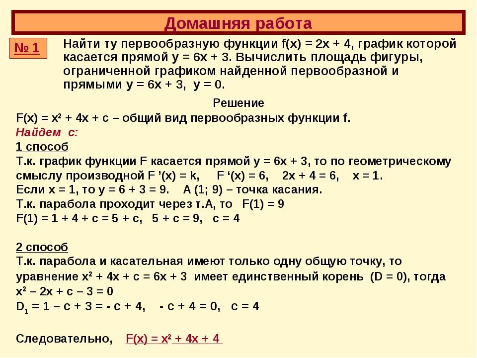 № 1 Решение F(x) = x2 + 4x + c – общий вид первообразных функции f. Найдем с:...