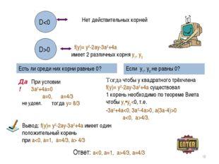 * D0 f(y)= y2-2ay-3a2+4a имеет 2 различных корня y1, y2 Есть ли среди них кор