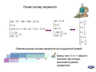 * Решим систему неравенств Отметим решение системы неравенств на координатной