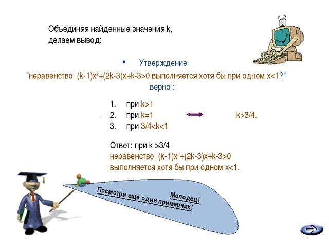* Объединяя найденные значения k, делаем вывод: при k>1 при k=1 при 3/43/4 не...