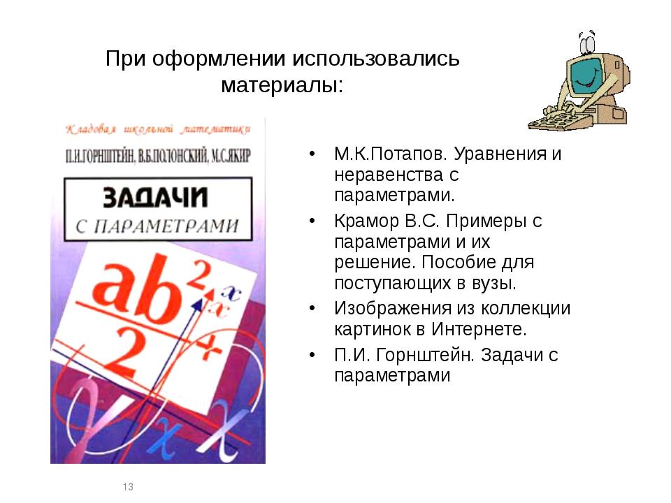 При оформлении использовались материалы: М.К.Потапов. Уравнения и неравенства...