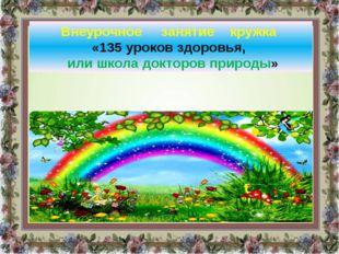 Внеурочное занятие кружка «135 уроков здоровья, или школа докторов природы»